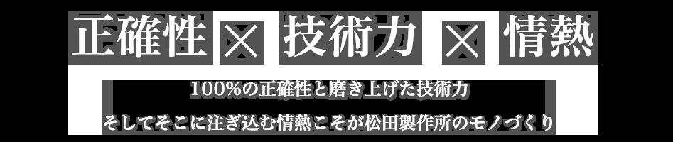 100%の正確性と磨き上げた技術力、そしてそこに注ぎ込む情熱こそが松田製作所のモノづくり